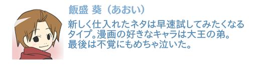 紹介(和瀬田1) あおい