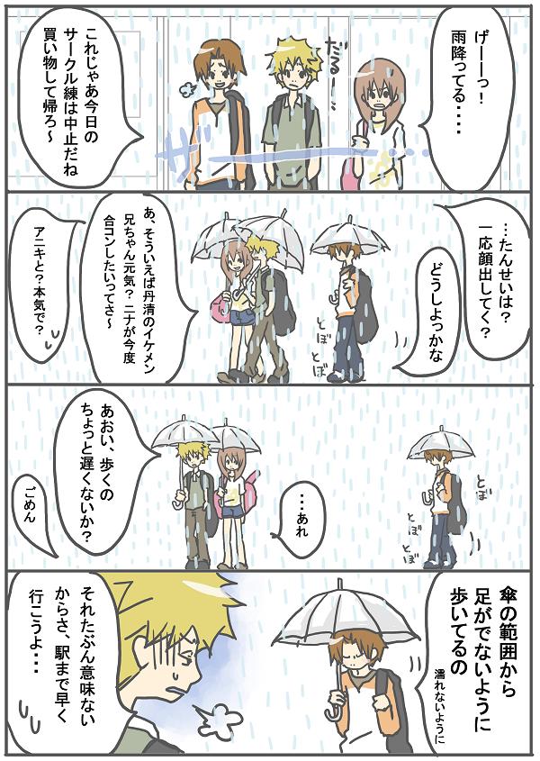 016 雨の日