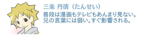 紹介(和瀬田1)たんせい