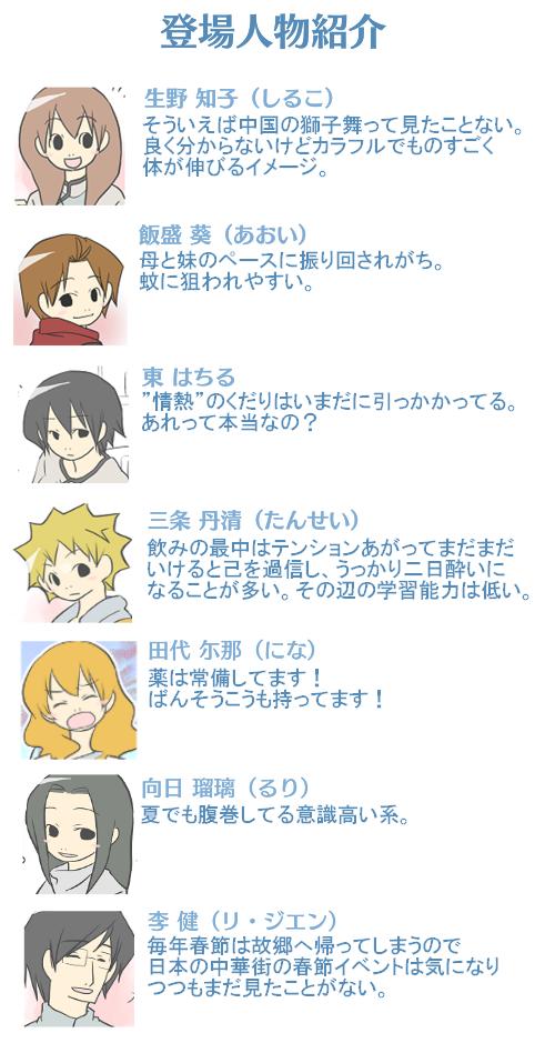 紹介(和瀬田3)