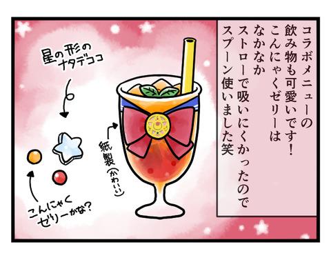 ジュース美味しい