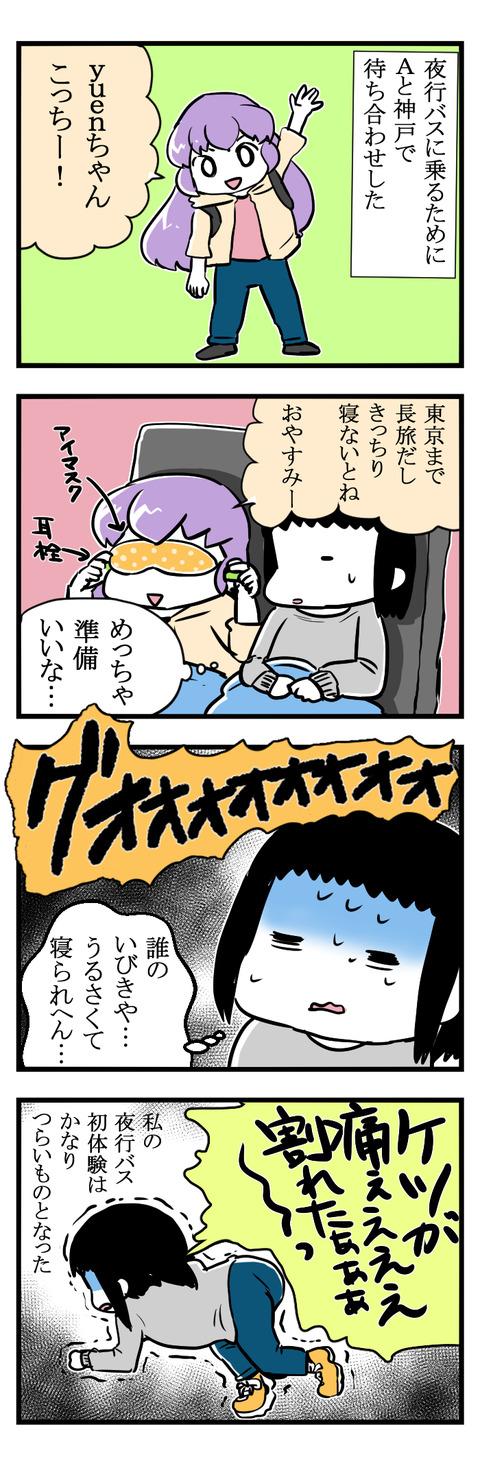 東京へゴー!