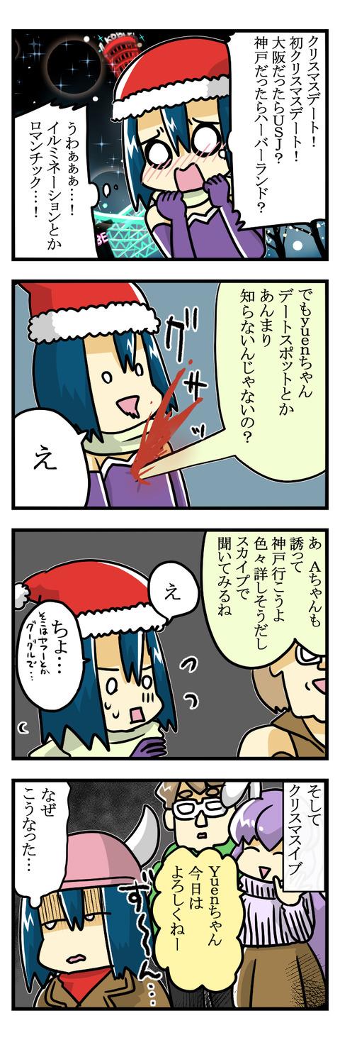 初クリスマスデート2