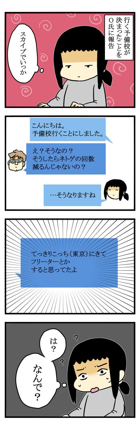 O氏への報告
