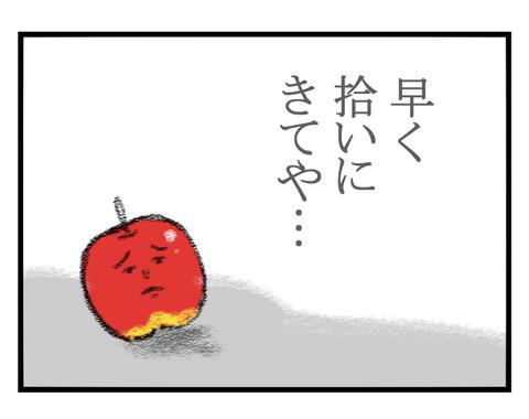 悩めるリンゴ