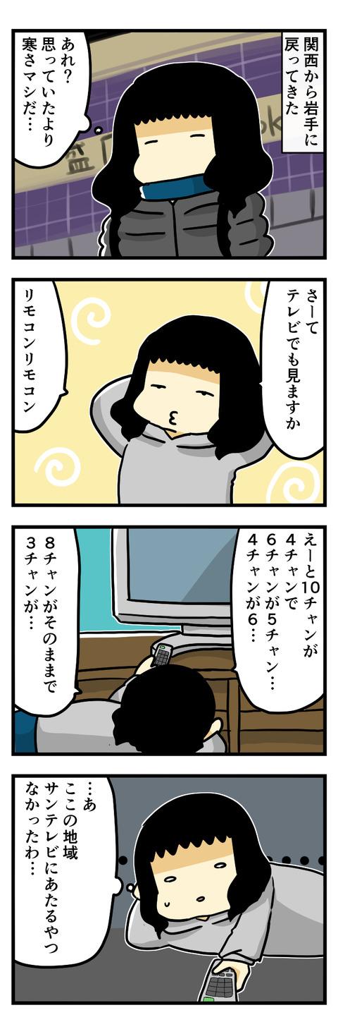 テレビ事情
