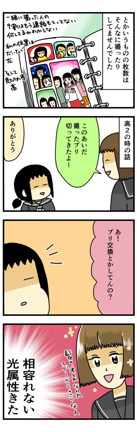 光属性02
