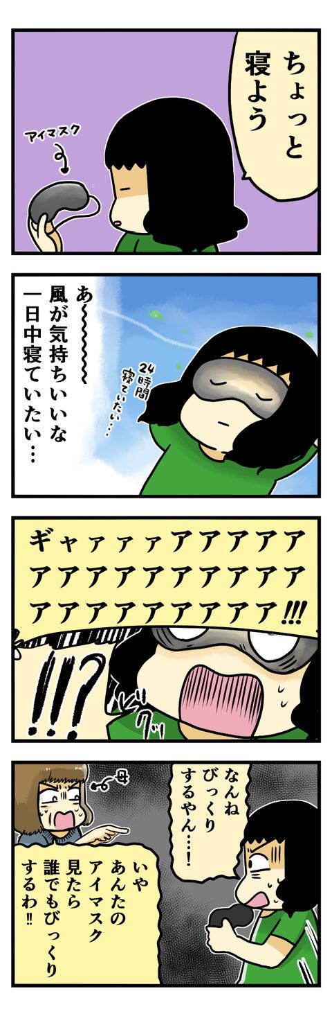 アイマスク事件