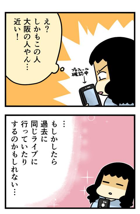 mixiの出会い03