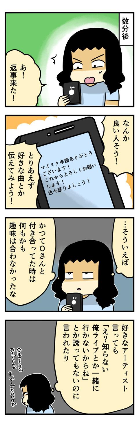 mixiの出会い04