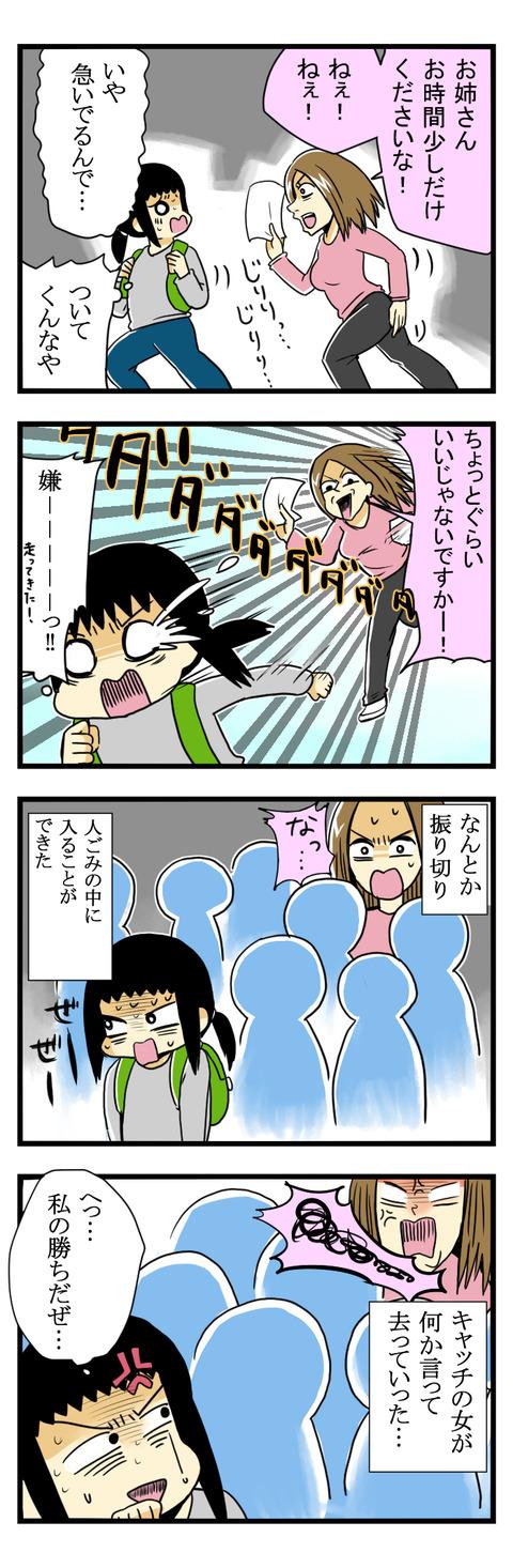 渋谷で走る迷惑なやつ