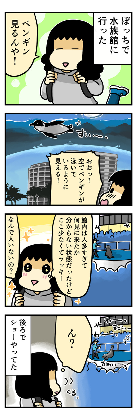 ぼっち水族館