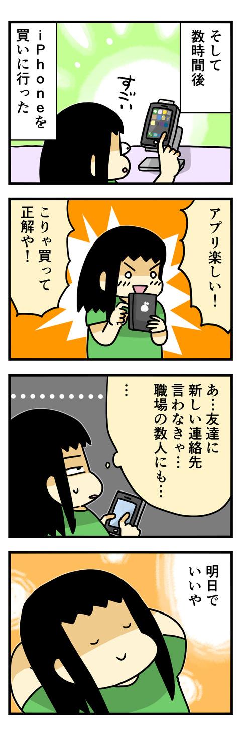 新たな携帯
