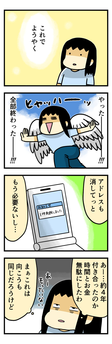 自由だー!
