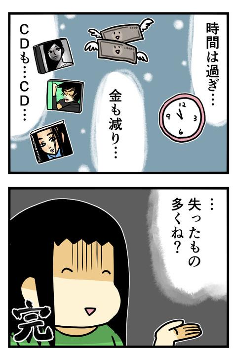 後悔ばかり☆