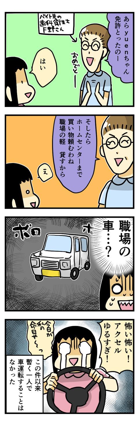 恐怖の運転
