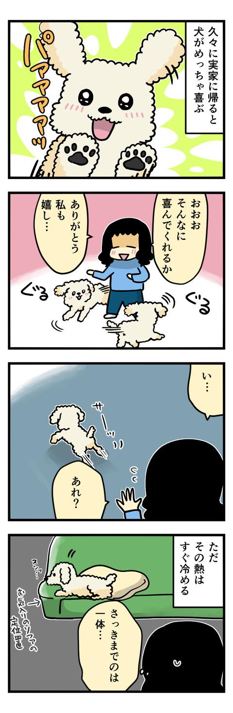 熱しやすく冷めやすい