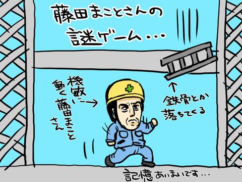 藤田まことさんのアプリ