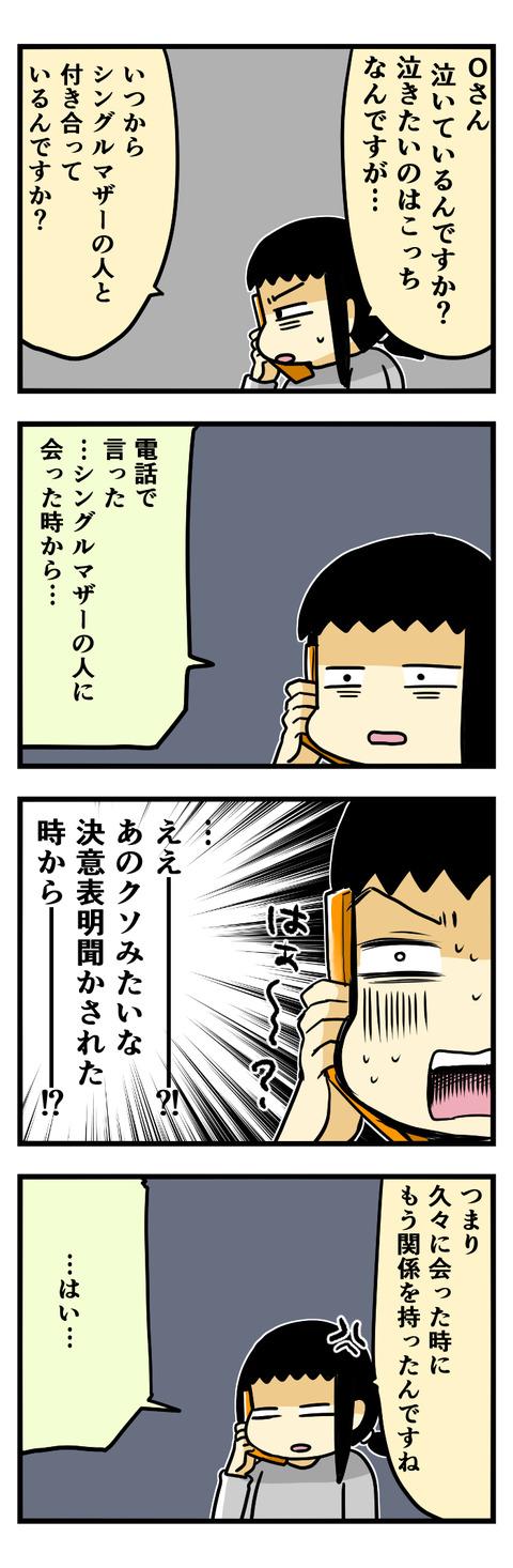 再度だんまり☆