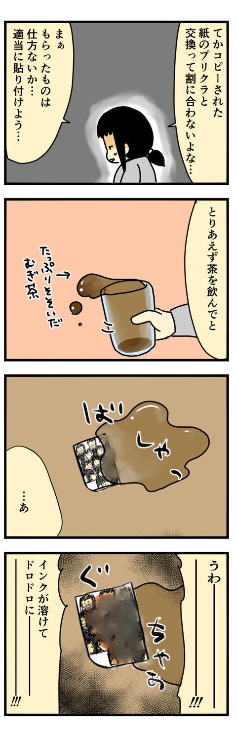 光属性05