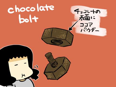 chocolate bolt