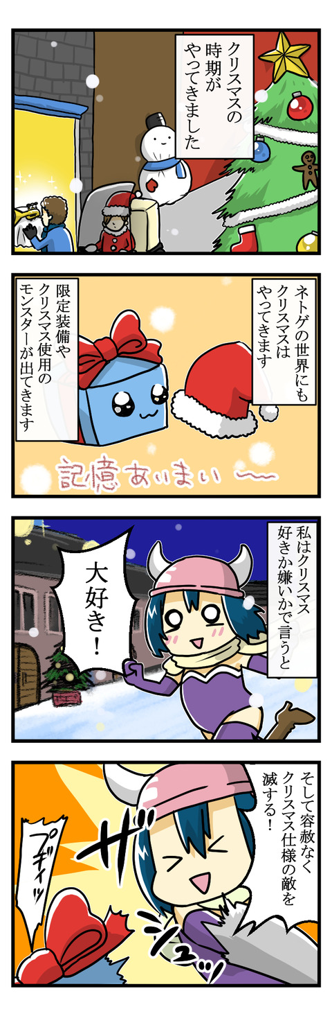 クリスマスもネトゲ