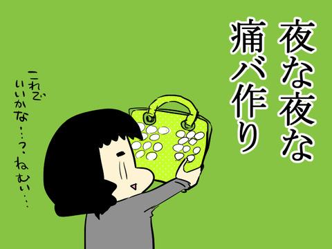 プリンスの祭典に行ってきます