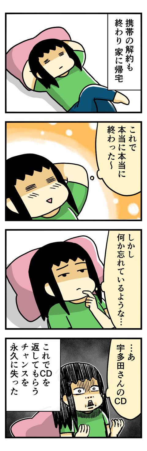 さようなら宇多田さん