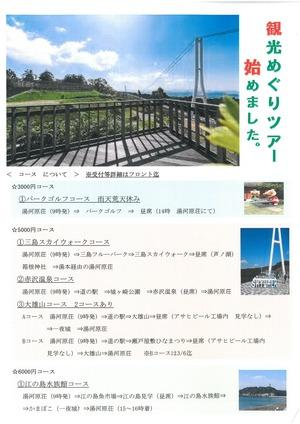 観光ツアー1