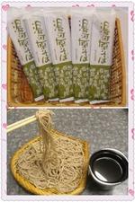 湯河原蕎麦