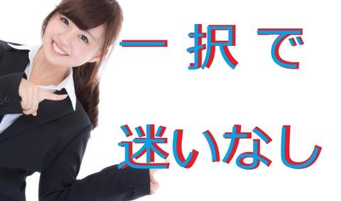 YUKA863_osusume15202708_TP_V