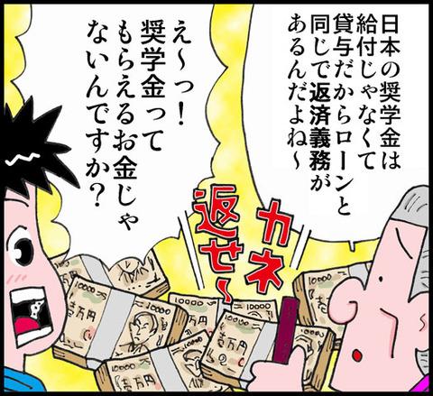 Manga_newspaper_102_3