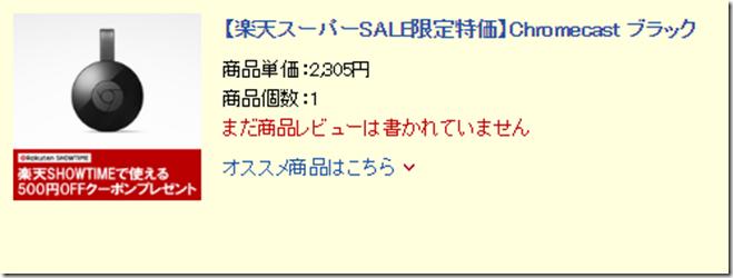 Chromecastのセール時情報
