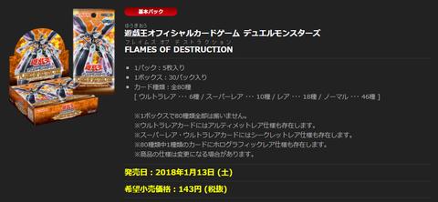 FLAMES OF DESTRUCTION