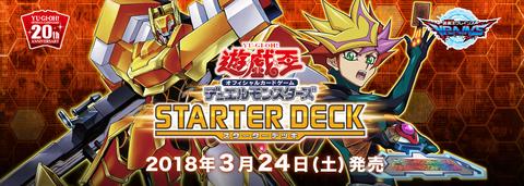 starter_deck_2018_2