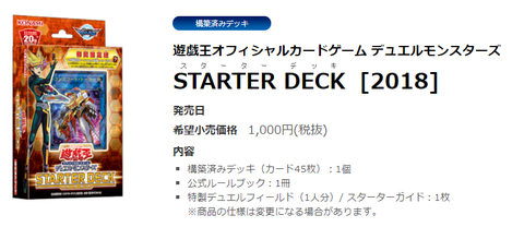 starter_deck_2018