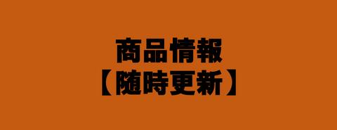 商品情報【随時更新】