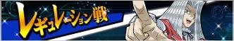 【遊戯王デュエルリンクス速報】12月26日から新イベント「レギュレーション戦」の開催キタ――(゚∀゚)――!!wwwwのサムネイル画像