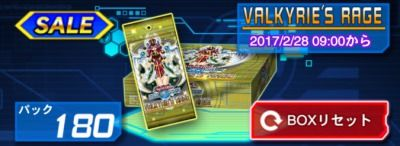 【遊戯王デュエルリンクス】新BOX「ヴァルキリーズレイジ」のおすすめレアカードを紹介します!!のサムネイル画像