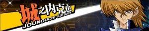 【遊戯王デュエルリンクス】城之内レベル40に安定的にハイスコアを狙える「城之内レベル40対応ケルベロスデッキ」を大紹介!!のサムネイル画像