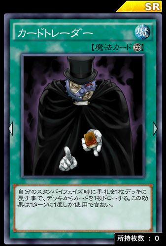 【遊戯王デュエルリンクス】SRカード「カードトレーダー」って強くない!?ユーザーの意見まとめ!のサムネイル画像