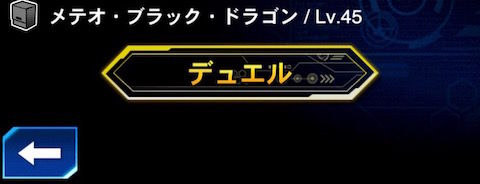 【遊戯王デュエルリンクス】スタンダードデュエリストのレベル45メテオ・ブラック・ドラゴン対策デッキ紹介します!!のサムネイル画像