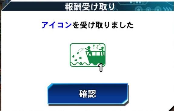 【遊戯王デュエルリンクス】かードを船から投げる新アイコンの入手方法がコチラ!wwwのサムネイル画像