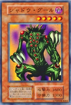 【遊戯王デュエルリンクス】アルティメットライジングの「シャドウグール」と相性の良いカードを大紹介!のサムネイル画像
