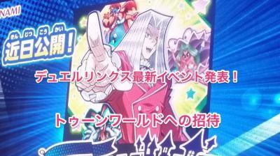 【遊戯王デュエルリンクス】ペガサスイベントを大紹介!のサムネイル画像