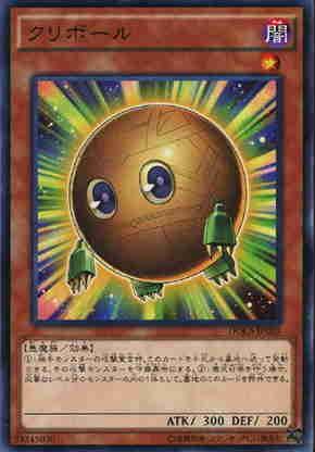 【遊戯王デュエルリンクス】新パックが出ても「クリボール」は使えるし2枚ゲットするべき!のサムネイル画像