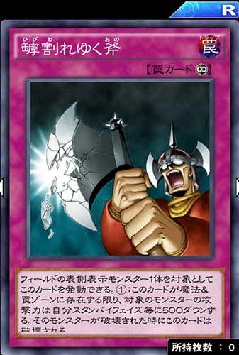 【遊戯王デュエルリンクス】武藤遊戯の使う「罅割れゆく斧」がバグってるんだがwwwwのサムネイル画像