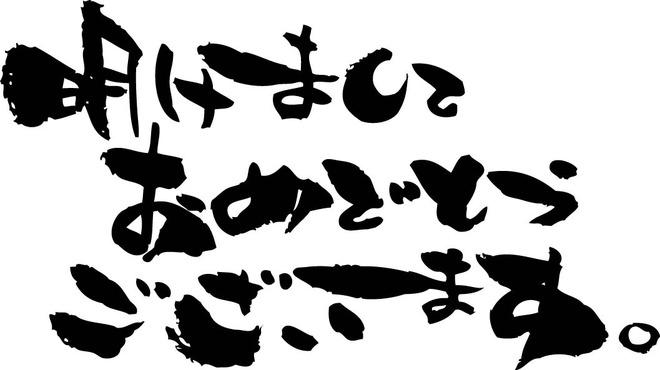 akeome-yoko3 (1)