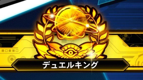 【遊戯王デュエルリンクス】勝率100%!!無敗のデュエルキングのデッキをご紹介!wwwwwのサムネイル画像