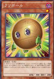【遊戯王デュエルリンクス】クリボールが強すぎる!ゲットしたらBOXリセットするべき??のサムネイル画像